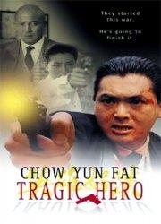 Tragic Hero (1987)