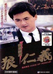 Code of Honor (1987)
