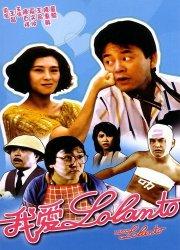 I Love Lolanto (1985)