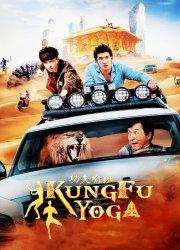 Kung-Fu Yoga