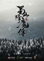 Watch The Legend of Zu