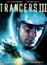 Trancers 3: Deth Lives