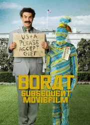 Borat Subsequent Moviefilm (2020)