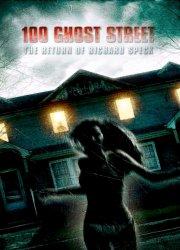100 Ghost Street: The Return of Richard Speck